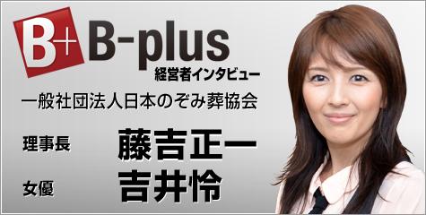 bnr_b-plus