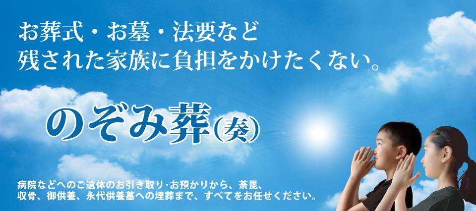 nozomiso_main_image.jpg